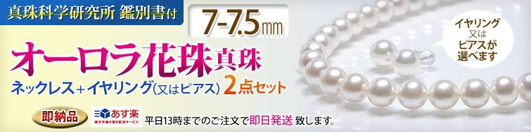オーロラ花珠真珠 ネックレス イヤリング ピアス セット 7mm-7.5mm 真珠科学研究所オーロラ花珠鑑別書付