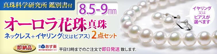 オーロラ花珠真珠 ネックレス イヤリング ピアス セット 8.5mm-9mm 真珠科学研究所オーロラ花珠鑑別書付