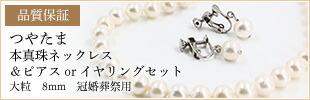 【【品質保証】 つやたま 本真珠ネックレス&ピアスorイヤリングセット 大粒 8mm 冠婚葬祭用