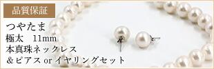 【品質保証】 つやたま 極太 11mm  本真珠ネックレス&ピアスorイヤリングセット