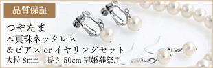 【【品質保証】 つやたま 本真珠ネックレス&ピアスorイヤリングセット 大粒 8mm 長さ50cm  冠婚葬祭用