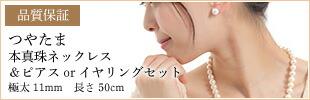 【品質保証】 つやたま 本真珠ネックレス&ピアスorイヤリングセット  極太11mm 長さ50cm