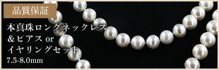 【品質保証】本真珠ロングネックレス&ピアスorイヤリングセット 7.5-8.0mm