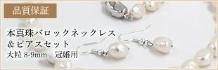 【品質保証】 本真珠バロックネックレス&ピアスセット 大粒 8-9mm 冠婚用