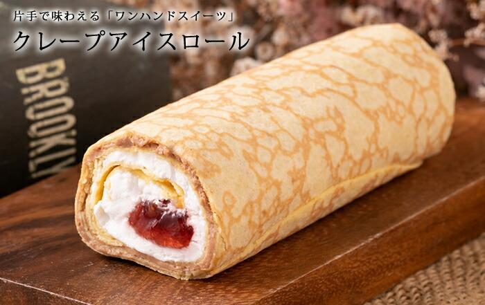 スイーツ ケーキ ロールケーキ デザート お菓子 新杵堂 モンドセレクション 金賞