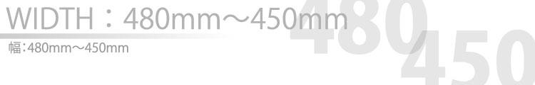 幅:480mm〜450mm