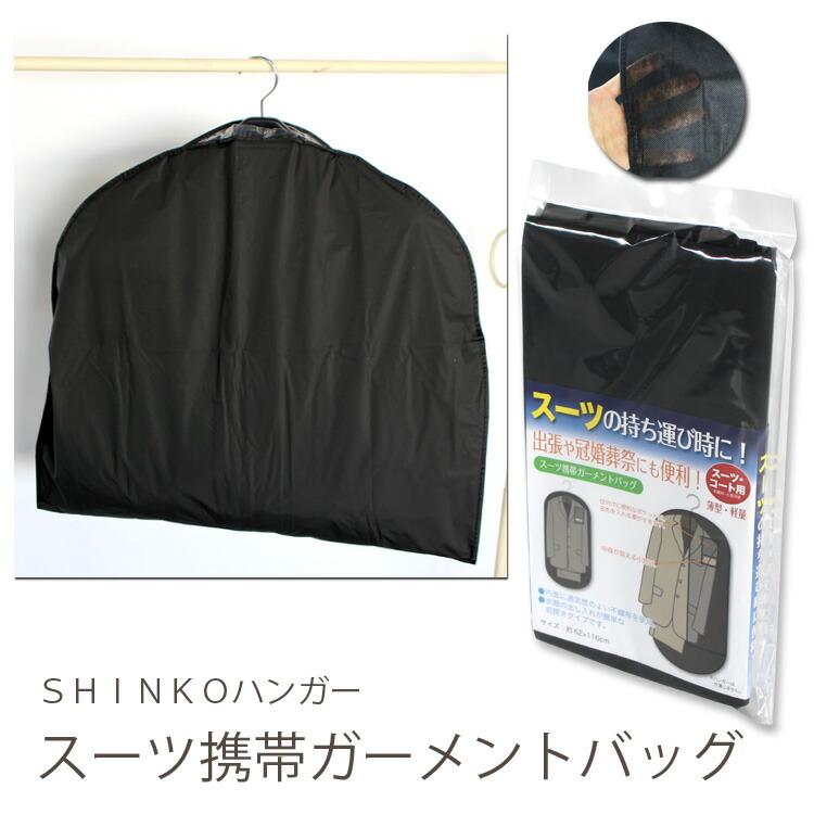 スーツ携帯ガーメントバッグ