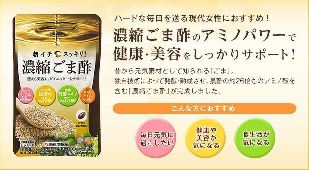 濃縮ごま酢のアミノパワーで健康・美容をしっかりサポート!