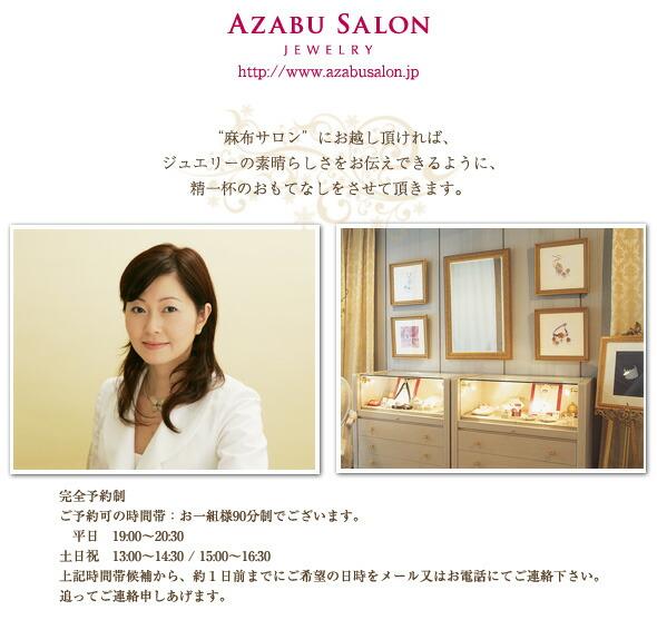 麻布サロンazabusalon.jp