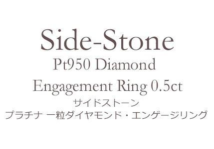 Pt950 サイドストーン一粒ダイヤモンド・エンゲージリング 0.5ct タイトル