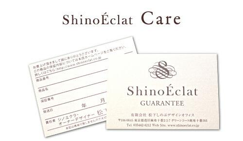 シノエクラの保証書が標準添付します