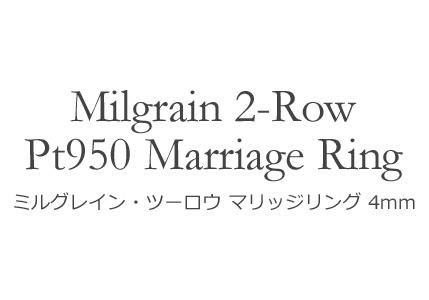 Pt950 ミルグレインツーロウ・マリッジリング 4mm幅