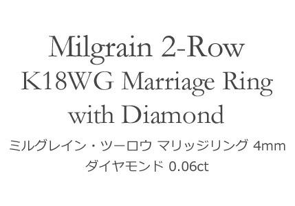 K18WG ミルグレインツーロウ・マリッジリング 4mm幅
