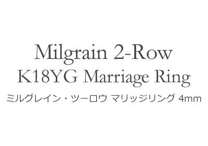 K18YG ミルグレインツーロウ・マリッジリング 4mm幅