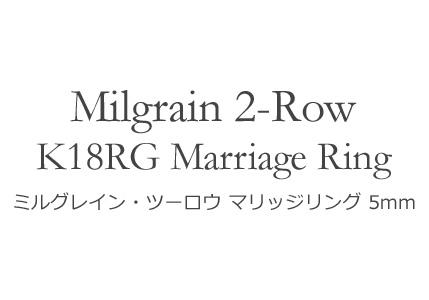 K18RG ミルグレインツーロウ・マリッジリング 5mm幅
