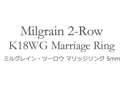 K18WG ミルグレインツーロウ・マリッジリング 5mm幅