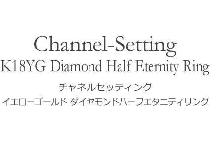 K18YG チャネルセッティング ダイヤモンドハーフエタニティリング タイトル