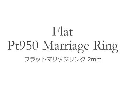 Pt950 フラット・マリッジリング 2mm幅