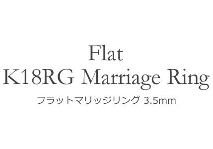 k18RG フラット・マリッジリング 3.5mm幅