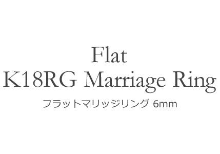 k18RG フラット・マリッジリング 6mm幅