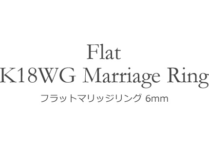 K18WG フラット・マリッジリング 6mm幅