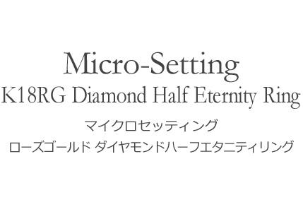 K18RG マイクロセッティング ダイヤモンドハーフエタニティリング タイトル