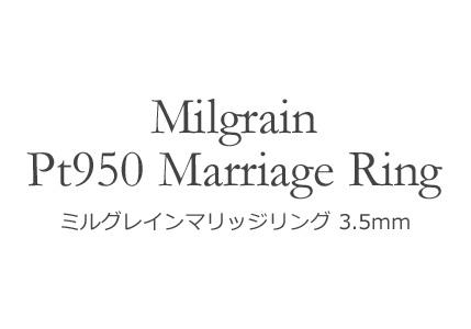 Pt950 ミルグレイン・マリッジリング 3.5mm幅
