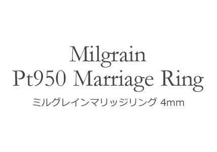 Pt950 ミルグレイン・マリッジリング 4mm幅
