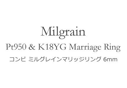 Pt950 & K18YG コンビネーションミルグレイン・マリッジリング 6mm幅