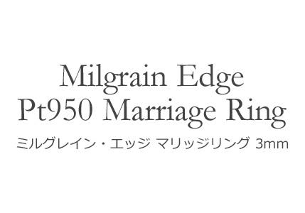 Pt950 ミルグレインツーロウ・マリッジリング 3mm幅