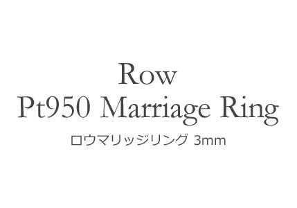 Pt950 ロウ・マリッジリング 3mm幅