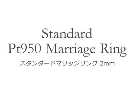 Pt950 スタンダード・マリッジリング 2mm幅