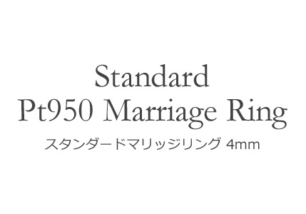 Pt950 スタンダード・マリッジリング 4mm幅
