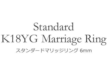 K18YG スタンダード・マリッジリング 6mm幅