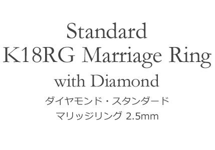 K18RG スタンダード・マリッジリング 2.5mm幅