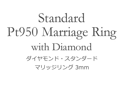 Pt950 スタンダード・マリッジリング 3mm幅