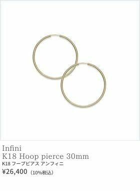 K18 フープピアス フープ ピアス HOOP PIERCE 18k 18金 ゴールド アンフィニ 1.5mm × 30mm