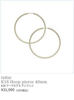 K18 フープピアス フープ ピアス HOOP PIERCE 18k 18金 ゴールド アンフィニ 1.5mm × 40mm