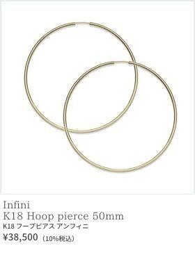 K18 フープピアス フープ ピアス HOOP PIERCE 18k 18金 ゴールド アンフィニ 1.5mm × 50mm