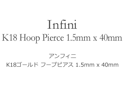 K18 フープピアス フープ ピアス HOOP PIERCE 18k 18金 ゴールド アンフィニ 1.5mm × 40mm タイトル
