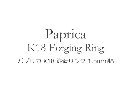 "K18 鍛造リング ""Paprica(パプリカ)"" 1.5mm"