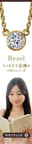 """""""ベゼルシリーズ""""シリーズ"""