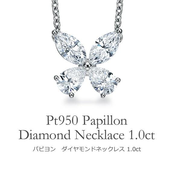 Pt950 ダイヤモンドネックレス パピヨン 1.0ct