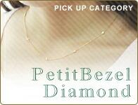 プティベゼルダイヤモンド