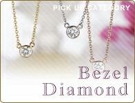 ベゼルダイヤモンド