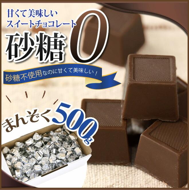 ノンシュガーミルクチョコレート 500g