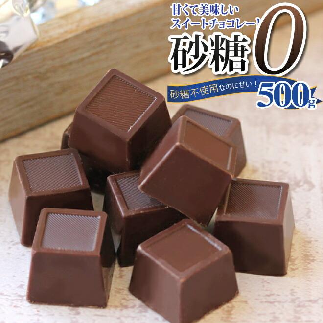 甘くておいしいスイートチョコレート