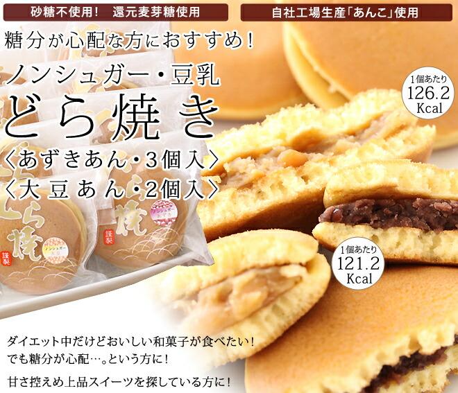 創業129年の 老舗の 菓子メーカが 独自の レシピで シュガーレス の 美味しい ダイエット スウィーツ どら焼き(三笠 みかさ)を開発しました。あんこの小豆は北海道産を使用。大豆は 低GIで 大豆イソフラボン サポニン 食物繊維 が豊富で 大豆臭さが無い 遺伝子組み換え を行ってない 国産大豆 を使用してますので、 おからと 違い 豆乳 もしっかり含まれ しっとり 美味しく 出来てます。砂糖を使わず還元麦芽糖を使ってるので 低カロリー です。シュガーレス(ノンシュガー non sugar)。ダイエット中の お菓子に、食事(ダイエット食) がわりに、 お子様の 健康維持 のおやつとして、メタボ(メタボリック シンドローム 症候群 )を 気にしておられる方、美容、健康に、糖尿病、糖質制限、成人病、肥満 予防、 を気にしておられる方。美容、美肌 に。 ダイエット中の方、おいしい 甘さ控えめ nonsugar メタボフリー スイーツ(どらやき ドラヤキ)です。父の日 母の日 敬老の日 ダイエットフリー カロリーオフ