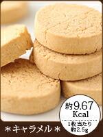 ノンシュガー豆乳ダイエットおからクッキー〈キャラメル〉