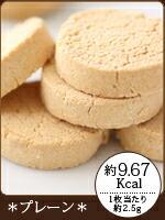 ノンシュガー豆乳ダイエットおからクッキー〈プレーン〉